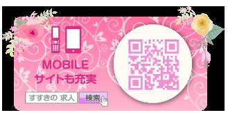 すすきの求人 mobileサイト
