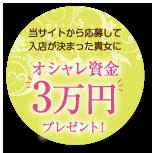 オシャレ資金3万円プレゼント
